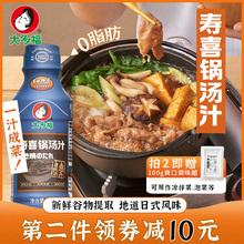 [ryusu]大多福寿喜锅汤汁日式寿喜