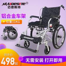 迈德斯ry铝合金轮椅su便(小)手推车便携式残疾的老的轮椅代步车