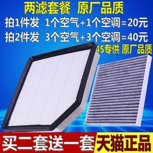 适配吉ry远景SUVsu 1.3T 1.4 1.8L原厂空气空调滤清器格空滤