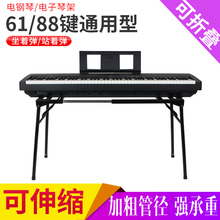 电钢琴架8ry键61键电su通用键盘支架双层便携折叠钢琴架子家用