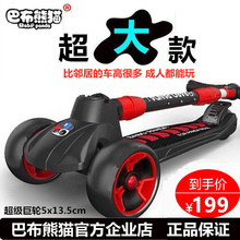 巴布熊猫滑板车儿童宽轮大
