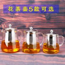 花茶壶ry硼硅玻璃加su壶304不锈钢过滤网茶漏三用壶飘逸杯