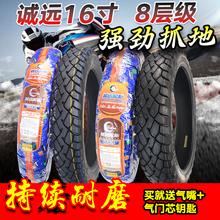 诚远8层级3.5ry5-16真su125摩托车后轮胎350/100/90-16真