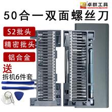 50合ryS2批头铝su功能手机电脑拆装机钟表维修螺丝刀组合套装
