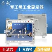 新式10/12/15/17/1ry12/21su式触控工业显示器 电脑触摸显示屏