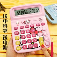可爱卡通计算器紫光验钞大ry9键真的语su计财务办公计算机