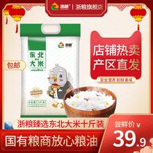 浙粮臻ry东北黑龙江su种5kg优选圆粒包邮