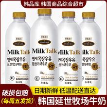 韩国进ry延世牧场儿su纯鲜奶配送鲜高钙巴氏