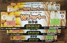 [ryzm]出口日本冰箱密封袋食品包
