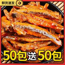 【买5ry送50】香zm仔零食湖南(小)休闲食品鱼仔干毛毛鱼