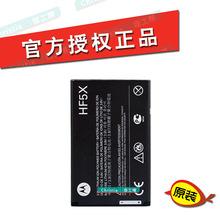 摩托罗拉ME525+rz7池MOTxw855me863 HF5X xt536xt