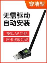 600天线免驱USB无线网卡台款s313笔记本1d60wifi接收器迷。