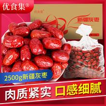 [s6r]优食集红枣2500g一等