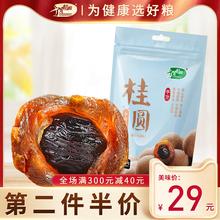 十月稻s6 福建古田6r货泡水泡茶(小)肉厚特产非无核500g