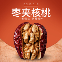 枣夹核s7零食新疆特c7大核桃仁加夹心红枣500g独立包装