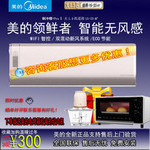 美的无s7感空调变频c7挂机一级变频智能自清洗家用大1匹1.5匹
