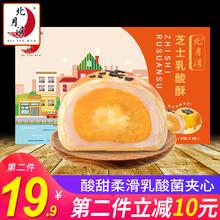 北月湾s7士乳酸酥网c7乳酸菌办公室零食网红(小)吃6枚