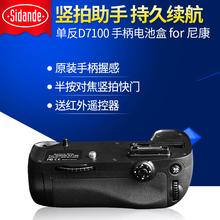 适用适用s71康单反相c7100 手柄 MB-D15 电池盒 D15竖拍