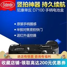 斯丹德单反手柄 适配尼康D710s713 D7c7竖拍电池盒续航平衡配件