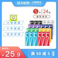 凌力彩号s71性5号电c7号儿童玩具遥控器话筒鼠标彩色AA干电池