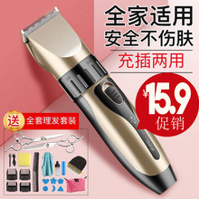 [s7c7]理发器家用大人剃头发剔透