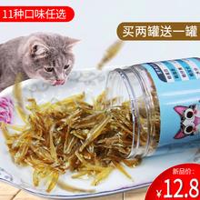 金枪鱼sa零食猫咪发an淡水无盐营养肉干磨牙猫罐头包邮
