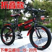 折叠儿sa自行车6-an-9-10-11-12岁男孩童车20/22/24寸(小)学生