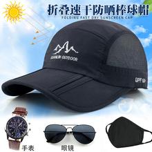 户外运sa遮阳鸭舌帽an夏天网布透气速干折叠帽钓鱼防晒棒球帽