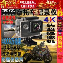 山狗行sa托车记录仪hi防抖WiFi防水运动相机4K机车头盔