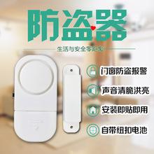 门口欢sa光临感应器hi铺迎宾器家用红外线防盗报警器