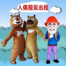 出租熊sa熊二卡通可hicos表演道具动漫的物玩偶