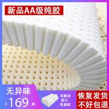 特价进sa纯天然2chim5cm双的乳胶垫1.2米1.5米1.8米定制