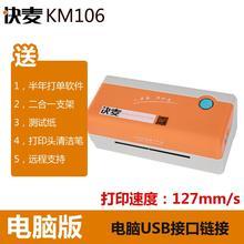 km1sa8d中通圆hi快递热敏电子面单条码打印机