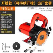 台式瓷sa切割机手提hi槽机781012寸云石机锯木机无齿圆盘倒装