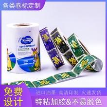 不干胶sa刷logohi纸定做定制作标签封口广告外卖奶茶杯二维码
