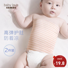 [sachi]babylove婴儿护肚