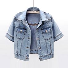 202sa夏季新式韩de弹力短袖牛仔外套女短式薄式(小)披肩坎肩上衣