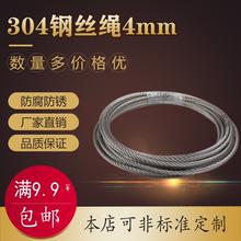 出口304不锈钢钢丝绳3Msa10 7*ar3根单丝捻制牵引绳 吊车专用绳