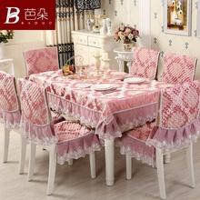 现代简sa餐桌布椅垫ur式桌布布艺餐茶几凳子套罩家用