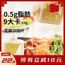 低卡焙sa芝麻沙拉汁ur 0零低脂脱脂油醋汁日式千岛健身