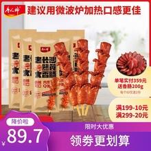 老长沙sa食大香肠1ur*5烤香肠烧烤腊肠开花猪肉肠