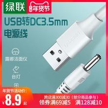 绿联圆孔充电器线圆头3.5mm台灯音响箱(小)风sa19forur脸仪luna mi