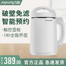 Joysaung/九urJ13E-C1豆浆机家用全自动智能预约免过滤全息触屏