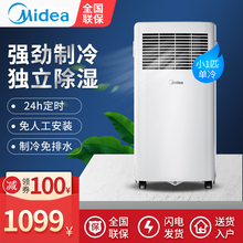 Midsaa/美的 ur15/N7Y-PHA可移动空调家用除湿免安装免排水一体机