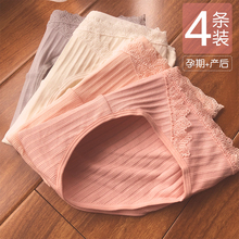 4条装sa孕妇内裤纯ur期无抗菌产妇透气低腰内裤孕产期产后裤头