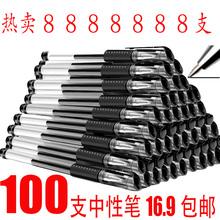 中性笔1sa10支黑色urm子弹头办公考试学生用碳素水笔 签字笔批发