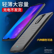 oppsaR17背夹urR17pro专用电池超薄便捷式手机壳无线快充电源