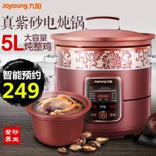 九阳电sa锅紫砂煲汤ur全自动电砂锅陶瓷电炖盅养生预约煮粥5L