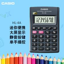 卡西欧sa0L-4Aag算器 卡片式掌上学生用便携8位(小)号理财计算机