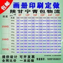 定制企sa宣传册设计ag明书图册封套广告宣传单页西安